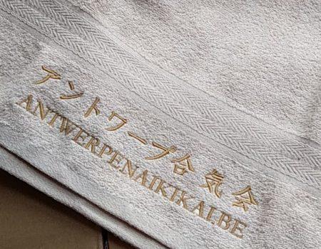 Merchandise en handdoeken